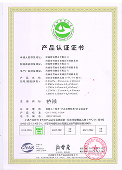 PVC管材厂家